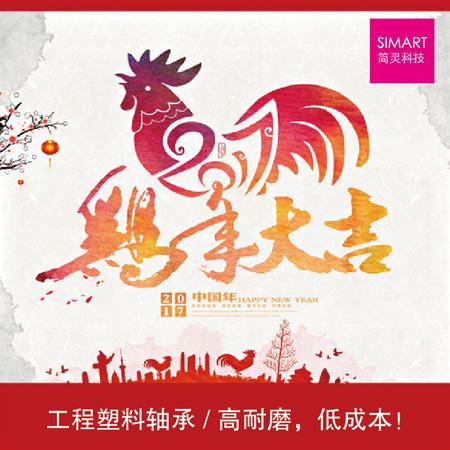 上海简灵春节放假安排