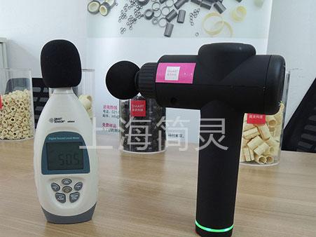 使用上海简灵的stamid 102系列的轴套后,筋膜枪的噪音大大降低,在高挡运行的时候,噪音降低了18dB,用户的体验非常棒!